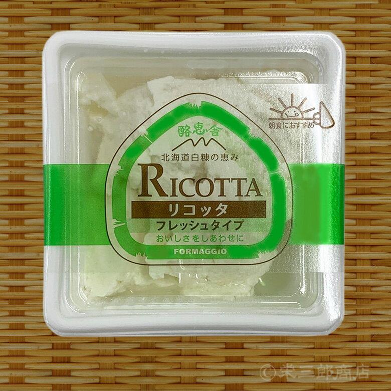 チーズ工房 白糠酪恵舎『リコッタ』