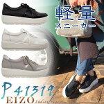 【EIZOshoes】軽量スニーカー黒/白/グレーつまづきにくい歩きやすい本革送料無料