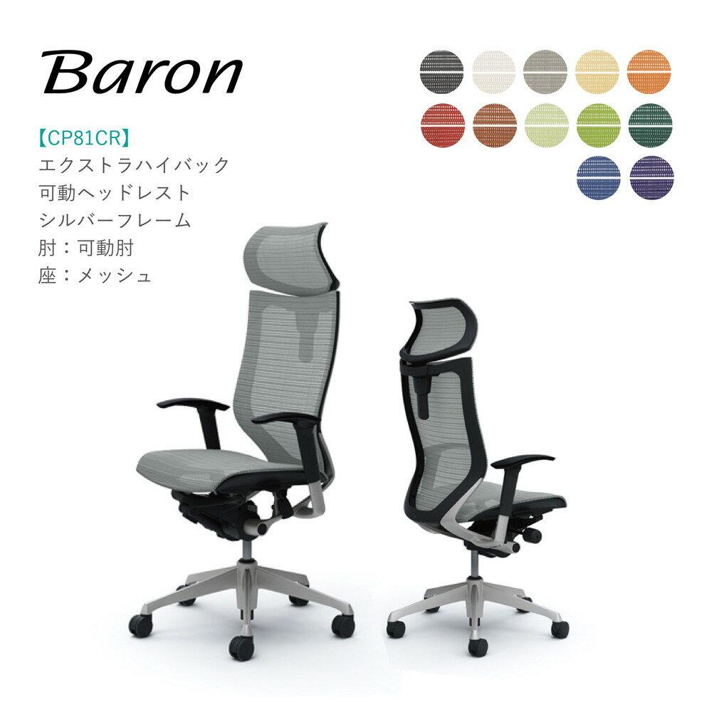Baron【いつか買いたい超高級椅子】