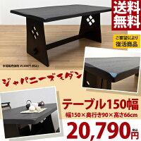 【送料無料】天然木・和風AKANEダイニングテーブル幅150