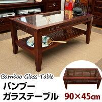 【送料無料】アジアンバンブーセンターテーブル90cm幅
