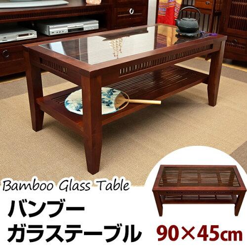 センターテーブル 90幅 リビング テーブル アジアン バンブー 和モダン アジアン家具 ...
