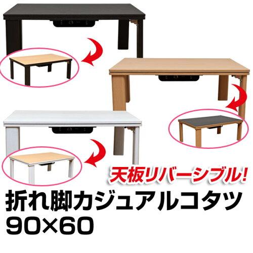 こたつ テーブル 長方形 90 折りたたみ式 天板リバーシ...