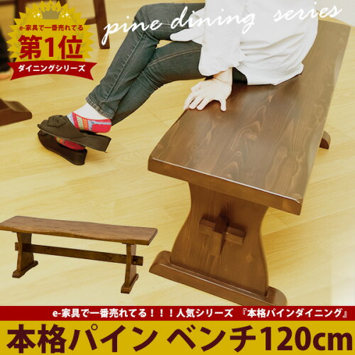 ダイニングベンチ 120幅 (イス・チェア ダイニングチェア としても 木製 )パイン 浮...
