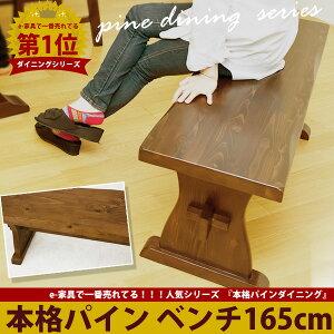 【送料無料】パインダイニングベンチ165cm幅