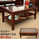 【送料無料】センターテーブル 90幅 リビング テーブル アジアン バンブー 和モダン アジアン家具 ...