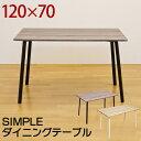 ダイニングテーブル 120 長方形 120×70cm 2〜4人用 おしゃれ 木製 北欧テイスト ナチュラル シンプル 楽天 送料無料 【安心1年保証】【西濃便】