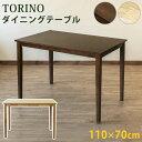 テーブル ダイニングテーブル TORINOダイニングテーブル