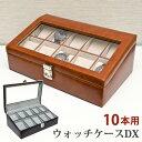 腕時計収納 10本収納 ウォッチケースDX 送料無料 楽天 ...