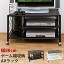テレビ台 シンプル ゲーム機収納 AVボード金属製 ロータイ...