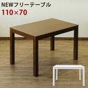 ダイニングテーブル 110 長方形 角型 110×70cm ...