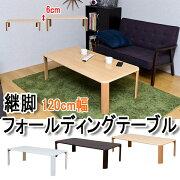 折りたたみ テーブル フォールディングテーブル ちゃぶ台 ミッドセンチュリー ナチュラル シンプル
