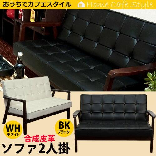 ソファー レトロ ソファ 2人掛けソファ 合成皮革 モダ...