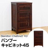 【送料無料】アジアンバンブーキャビネット45cm幅