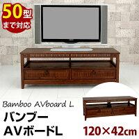 【送料無料】アジアンバンブーAVボード(L)120cm幅TV台