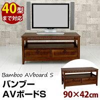 【送料無料】アジアンバンブーAVボード(S)90cm幅TV台