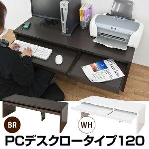 【送料無料】スライドテーブル付CCDパソコンデスクロータイプ120cm幅