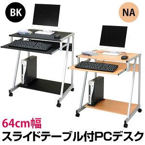 スライド テーブル ミッドセンチュリー ナチュラル シンプル パソコン