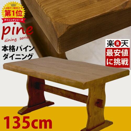 ダイニングテーブル 135 長方形 135×79.5cm 2〜4人用 ...