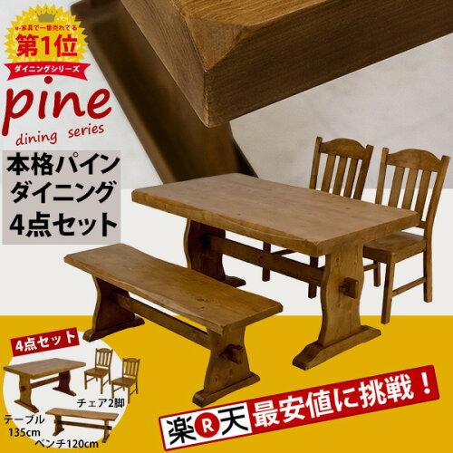 本格パイン材 ダイニングテーブルセット ベンチ 4点セット 135幅 ( ダイニングテーブル ダイニン...