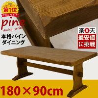 【送料無料】浮造りダイニングテーブル180cm幅