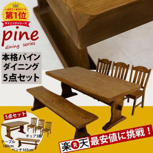 本格パイン材 ダイニングテーブルセット ベンチ 5点セット 165幅 ( ダイニングテーブル ダイニン...