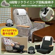 【送料無料】ボックス付回転座椅子