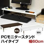 オフィス モニタースタンドハイタイプ ミッドセンチュリー ナチュラル シンプル パソコン ウォール