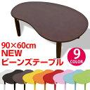 折りたたみテーブル 90×60幅 ビーンズ型POP ローテーブル送料無料 楽天 SSspecial03mar13_appliance北欧