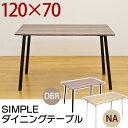 ダイニングテーブル 120 長方形 120×70cm 2〜4人用 木製...