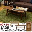 テーブル センターテーブル 木製 JADEフォールディングテーブル 90cm幅 折りたたみテーブル 送料無料 ローテーブル 楽天 【RCP】 ミッドセンチュリー モダン 北欧 【as】 lucky5days