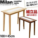 カウンターテーブル 100 長方形100×45×高さ86 ダイニングテ...