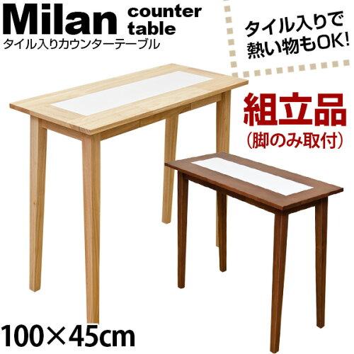 カウンターテーブル 100 長方形100×45×高さ86 ダイニングテーブル 長方形 1〜2人用 木製 テイス...