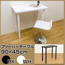 カウンターテーブル 90 長方形90×45×高さ90 ダイニングテーブ...