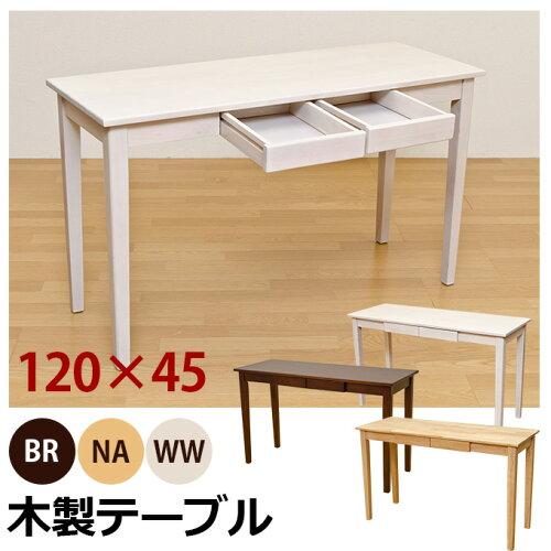 テーブル デスク 木製テーブル ダイニングテーブル パソ...