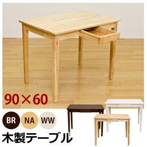 テーブル ダイニング パソコン ミッドセンチュリー ナチュラル シンプル