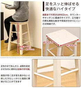 イス・チェアスツール(背もたれなし)木製ハープハイスツールバースツールバーチェアカウンターチェア椅子木製スツール高さ45cm送料無料楽天通販【RCP】ミッドセンチュリーモダン北欧ナチュラルシンプル【as】10P01Mar15