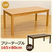 ダイニングテーブル 165 長方形 165×80cm 4〜6人用 木製 テイスト(北欧 ナチュラル シンプル ミッドセンチュリー モダン 和風モダン) 楽天 通販 送料無料 【安心1年保証】