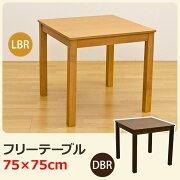 ダイニング テーブル テイストナチュラル シンプル シリーズ