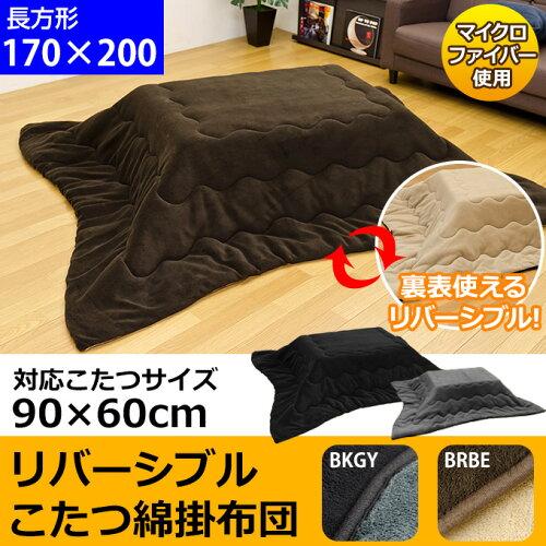 こたつ布団 長方形型 リバーシブルこたつ綿掛布団 長方形90cm マイクロファイバー【...