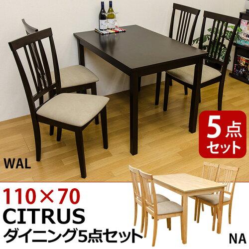 ダイニングテーブルセット 5点セット 110幅 ( ダイニ...