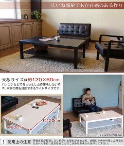 アウトレット0065Bセンターテーブル120×60ローテーブル長方形幅120cm