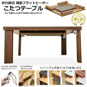 フラット ヒーター リバーシブル テーブル シンプル おしゃれ
