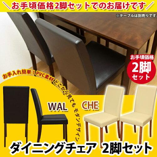 ダイニングチェア 2脚セット 背もたれ/座面PVC 座面高:46.5cm 木製 北欧テイスト モダン ナチュラ...