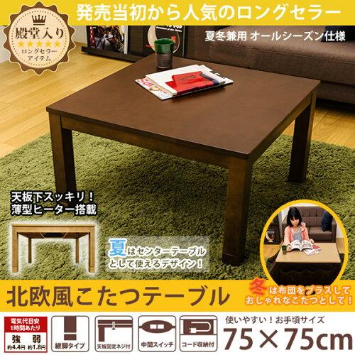こたつ 正方形 コタツ 75×75cm 北欧風こたつ 家具調こ...
