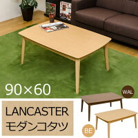 SCL-90LANCASTERモダンコタツ90×60