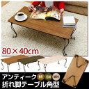 テーブル ローテーブル 木製 アンティーク折れ脚テーブル 角型 折りたたみテーブル 折りたたみ 送料無料 楽天 北欧 ナチュラル シンプル