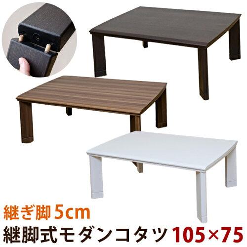 こたつ 継脚式モダンコタツ 幅105cm 長方形 座卓 ちゃ...