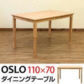 ダイニングテーブル 110 長方形 110×70cm 2〜3人用 木製 テイスト(北欧 ナチュラル シンプル ミッドセンチュリー モダン 和風モダン) 楽天 通販 送料無料 【安心1年保証】