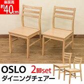 いす 椅子 ダイニングチェアー OSLOダイニングチェア2脚セット 木製 天然木 メラミン 北欧風 送料無料 楽天 通販 【RCP】 ミッドセンチュリー モダン ナチュラル シンプル 【as】 lucky5days